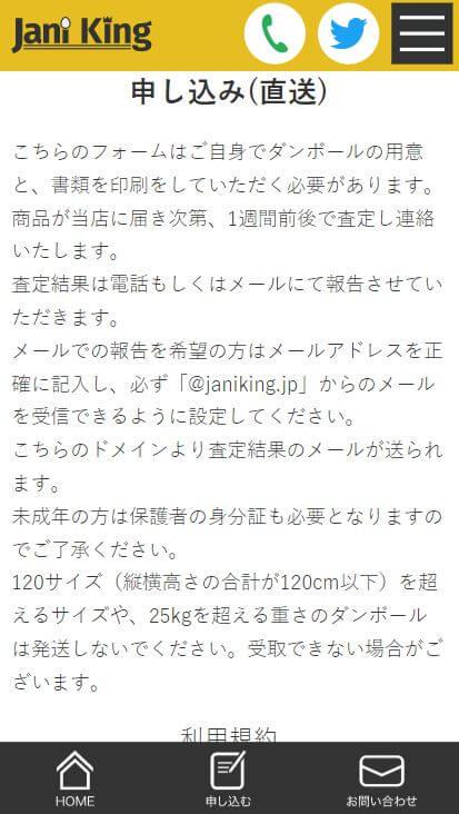 ジャニキング申込③
