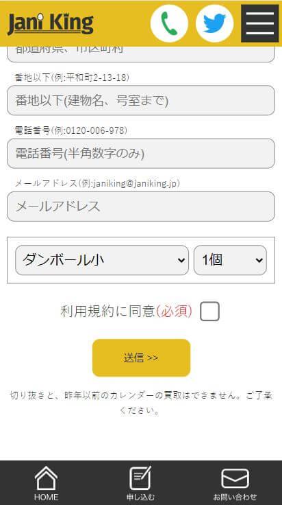 ジャニキング申込⑤