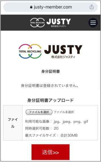 JUSTY会員ページ(身分証明書アップロード)
