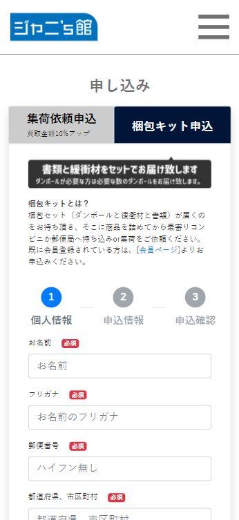 JUSTYジャニーズ館申込画面(梱包キット)