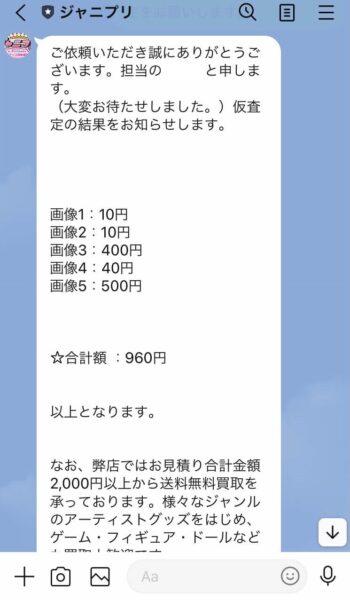 ジャニプリLINE査定結果