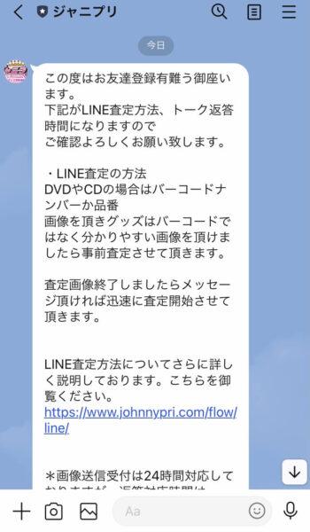 ジャニプリLINE画面