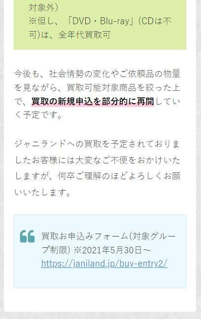 ジャニランド申込画面②