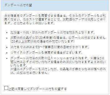 ジャニランド申込画面(ダンボール有無)④