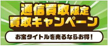 駿河屋キャンペーン1