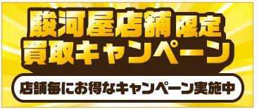 駿河屋キャンペーン2
