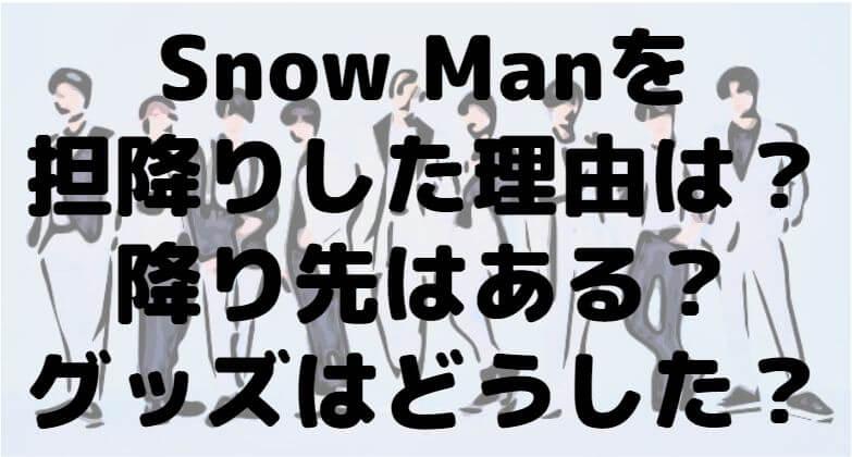 SnowManを担降りした理由は?降り先はある?グッズはどうした?